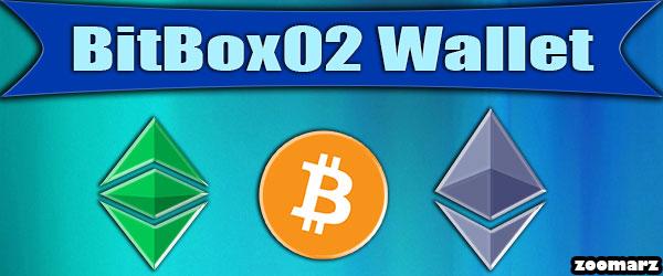 کیف پول بییت باکس 2 از چه رمز ارز هایی پشتیبانی می کند؟