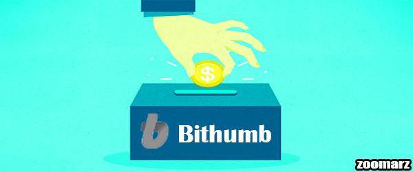 کارمزد صرافی بیت هامب Bithumb چه مقدار است؟