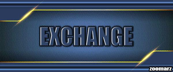 صرافی یا Exchange چیست؟