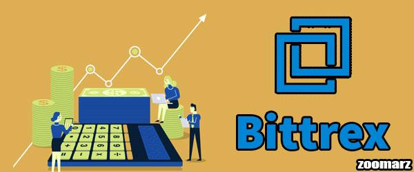 میزان کارمزد صرافی بیترکس Bittrex