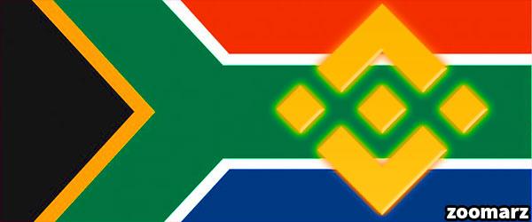 دردسر جدید بایننس در آفریقای جنوبی