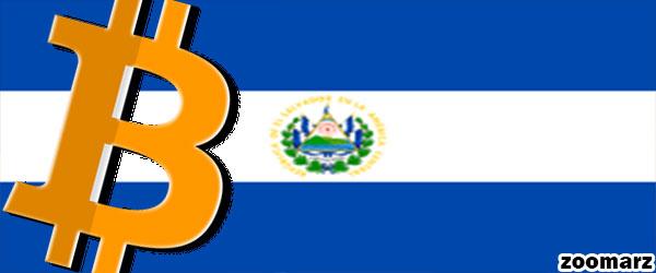 مجازات السالوادور برای کسانی که بیت کوین را نپذیرند
