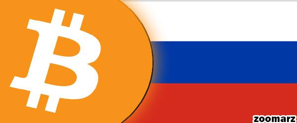روسیه آماده پذیرش بیت کوین نیست