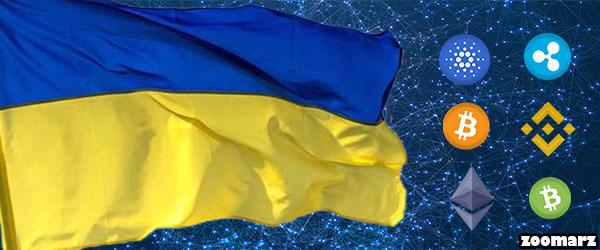 پذیرش رسمی رمز ارز ها در اوکراین