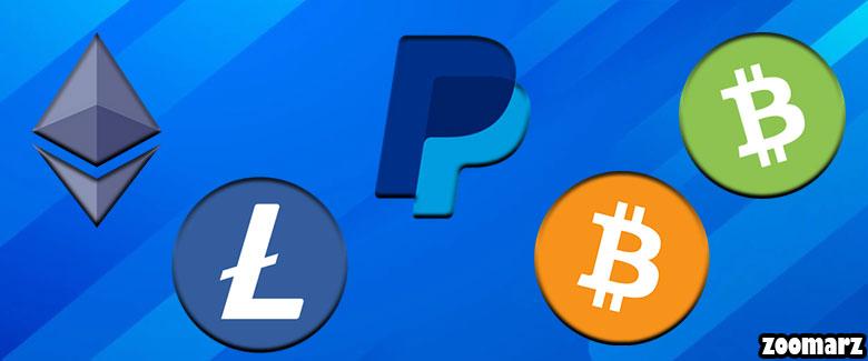 میسر شدن خرید بیت کوین از سوی کاربران بریتانیایی PayPal