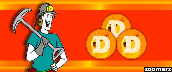 ارز دوج کوین Dogecoin چگونه استخراج می شود ؟