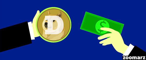 نحوه فروش ارز دیجیتال دوج کوین DOGE