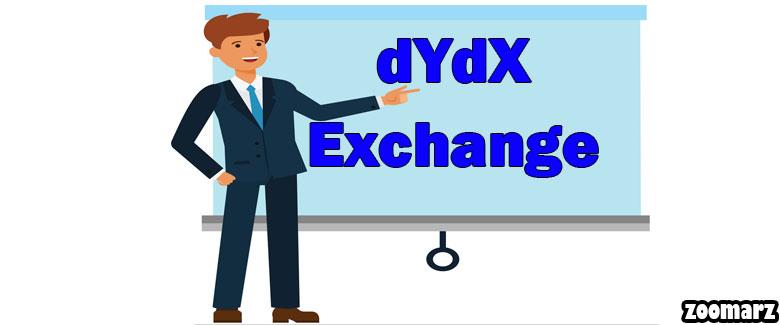معرفی پلتفرم dYdX