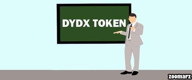 معرفی توکن DYDX