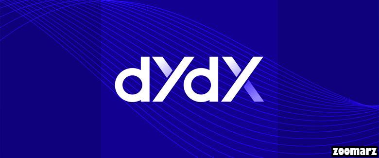 افزایش شدید حجم معاملات dydx