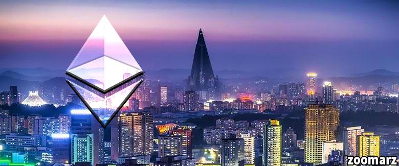 کمک هم بنیانگذار اتریوم به کره شمالی!!