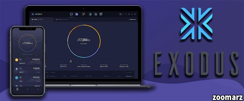 کیف پول نرم افزاری اکسودوس Exodus