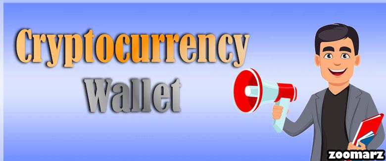 نگاهی به کیف پول دیجیتال یا ( Wallet )
