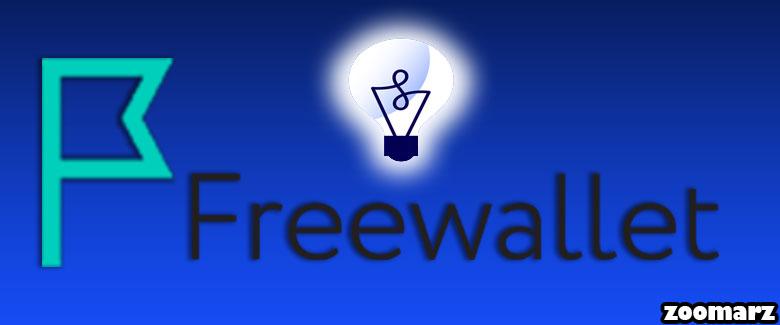 کیف پول فری ولت یا FreeWallet چیست ؟