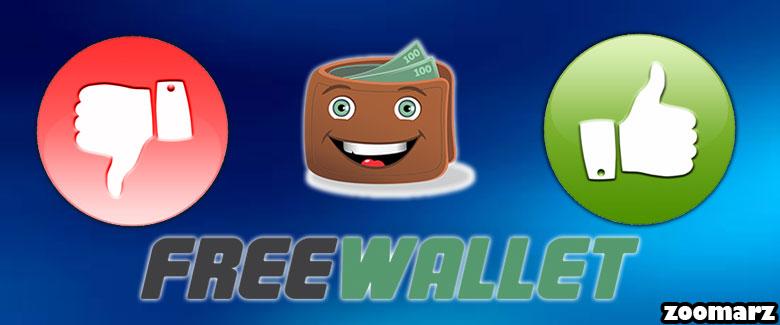 مزایا و معایب کیف پول FreeWallet