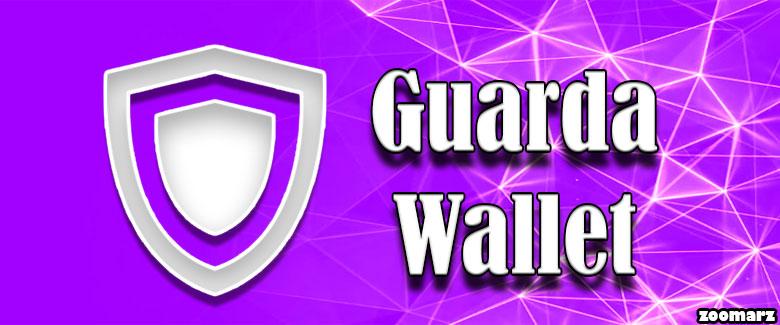 معرفی منو های کیف پول گواردا Guarda Wallet