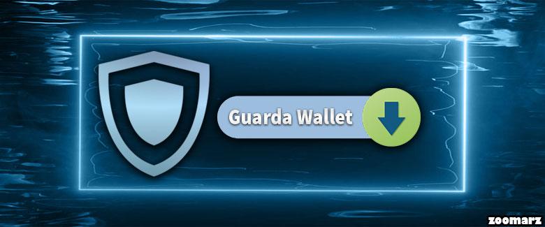 دانلود نسخه های مختلف کیف پول گواردا