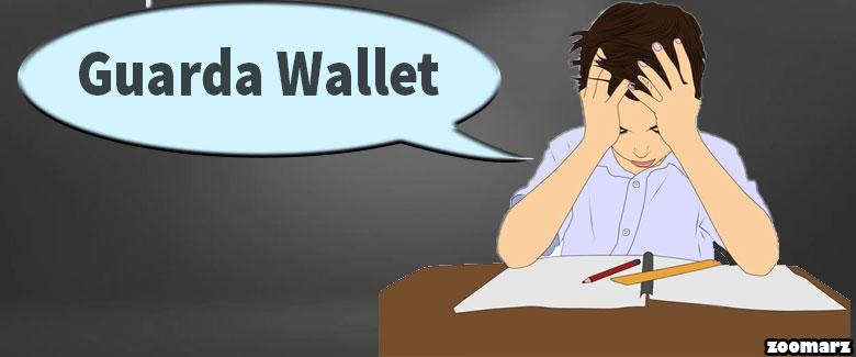 بازیابی کیف پول Guarda Wallet