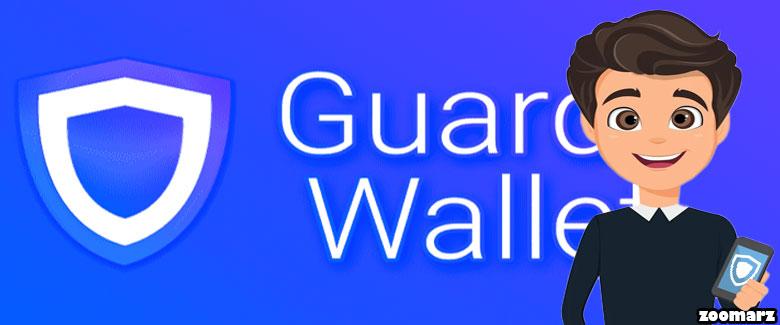 آموزش اضافه نمودن ارز دیجیتال جدید به کیف پول Guarda Wallet