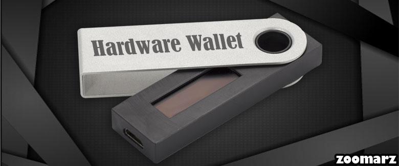 کیف پول سخت افزاری یا Hardware Wallet چیست؟