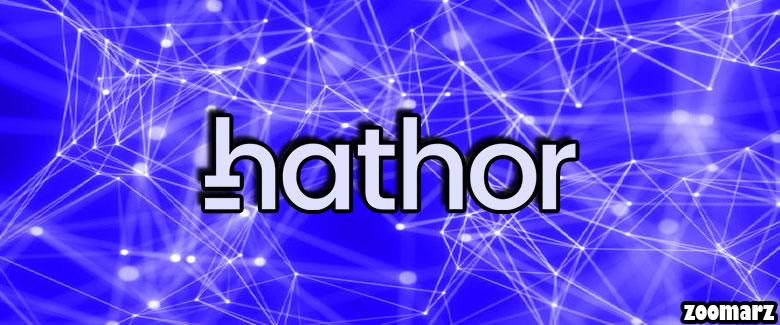 معرفی شبکه Hathor