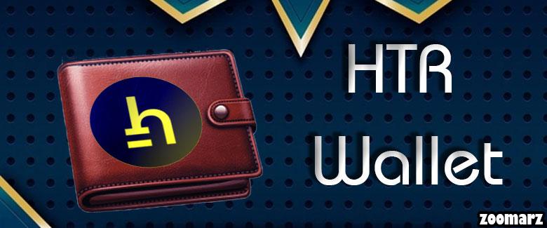 چه کیف پول هایی از ارز دیجیتال HTR پشتیبانی میکند؟