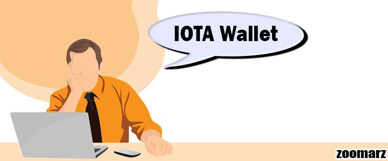 نگاه کلی به کیف پول های ارز دیجیتال IOTA