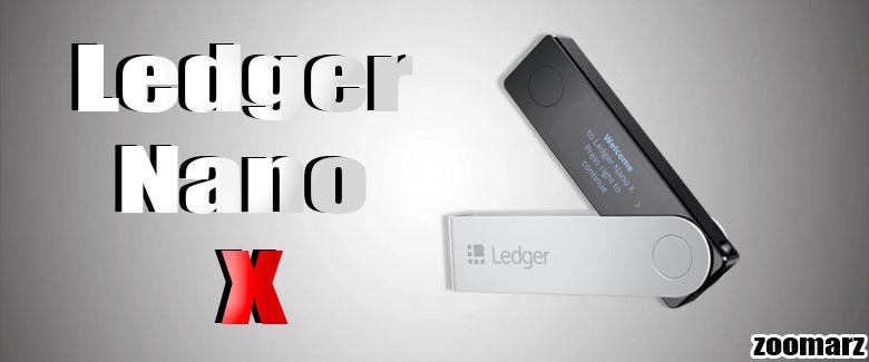 کیف پول سخت افزاری لجر نانو ایکس Ledger Nano X