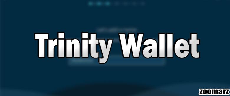 کیف پول نرم افزاری Trinity