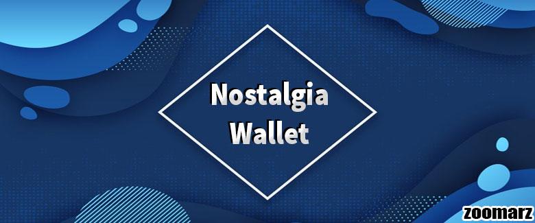 کیف پول نرم افزاری Nostalgia