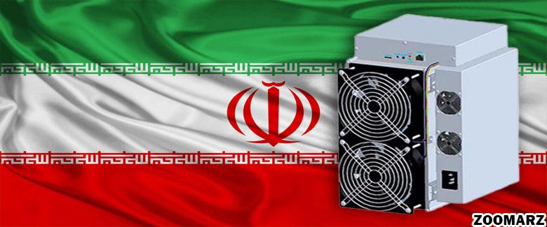تمامی ماینرهای از کار افتاده چینی وارد ایران خواهند شد