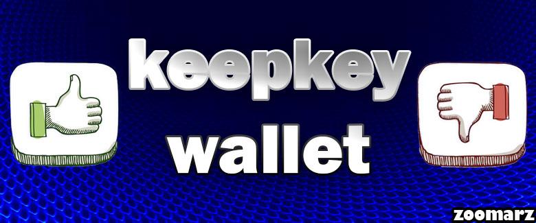 مزایا و معایب کیف پول کیپ کی keepkey