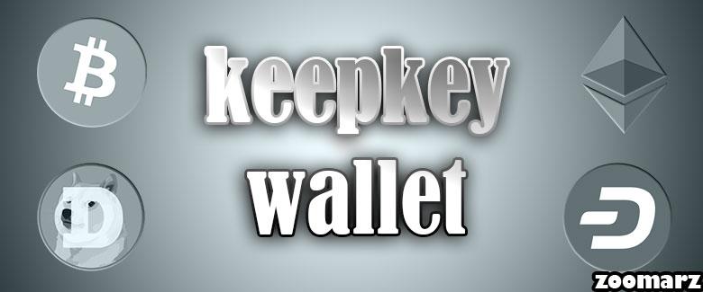 کیف پول کیپ کی keepkey از چه رمز ارز هایی پشتیبانی می کند؟