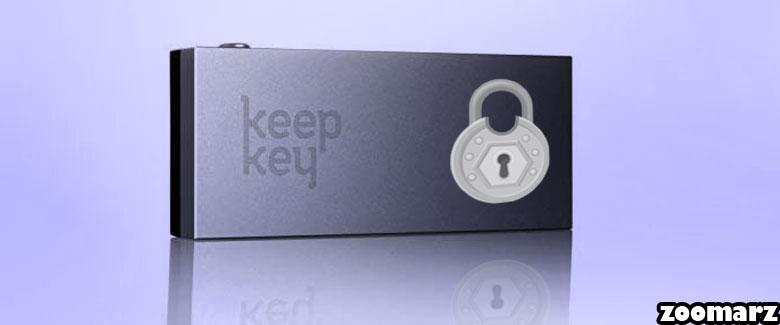 امنیت کیف پول سخت افزاری کیپ کی keepkey چگونه است؟