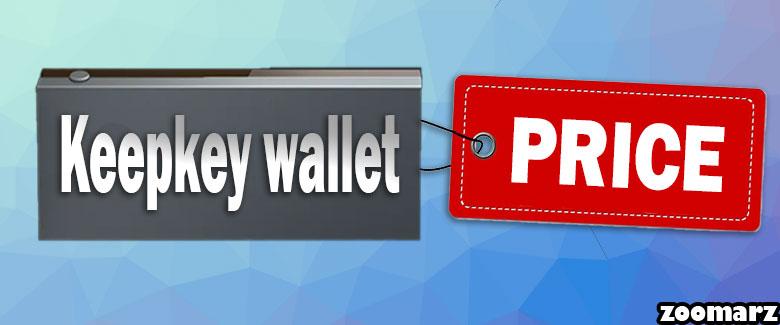ارزش قیمتی کیف پول سخت افزاری کیپ کی keepkey چقدر است؟