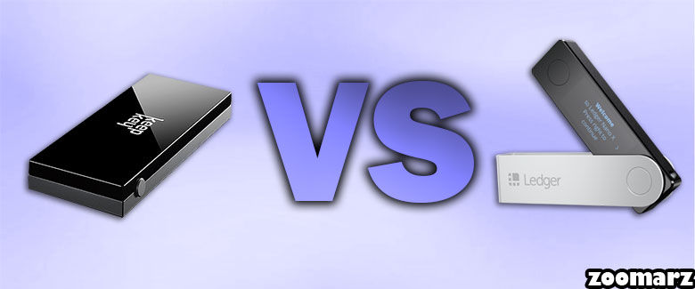 مقایسه کیف پول کیپ کی با کیف پول های لجر و ترزور