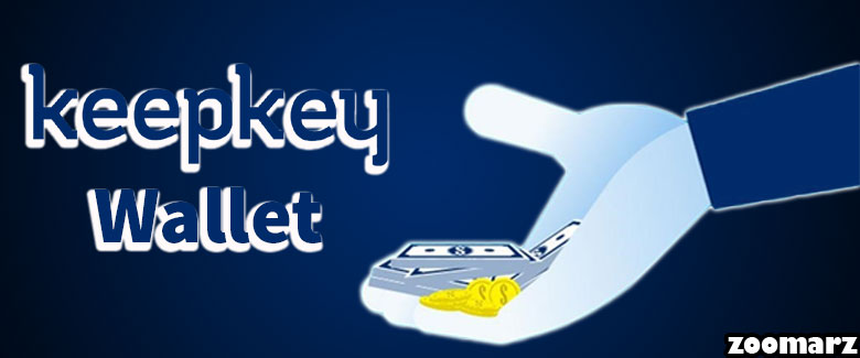 میزان کارمزد کیف پول کیپ کی Keepkey