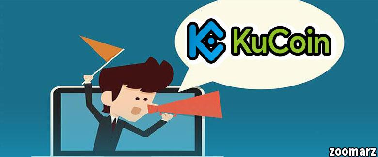 معرفی بهترین کیف پول های نرم افزاری توکن کوکوین شیرز ( KCS )