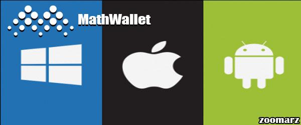 معرفی سیستم عامل های کیف پول MathWallet