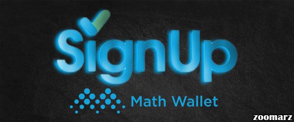 نحوه ثبت نام در کیف پول MathWallet