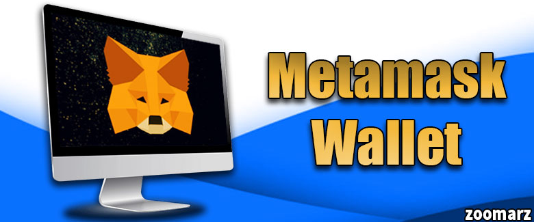 کیف پول نرم افزاری متامسک Metamask