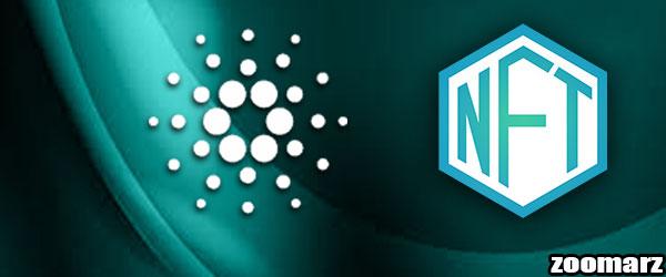 اولین توکن NFT شبکه کاردانو راه اندازی شد