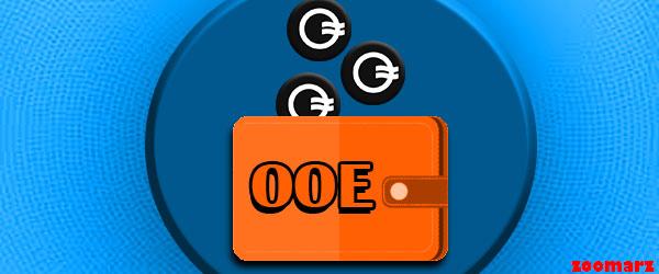 چه کیف پول هایی از ارز دیجیتال OOE پشتیبانی می کنند؟