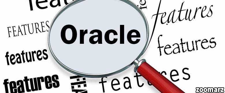 ویژگی های اوراکل Oracle
