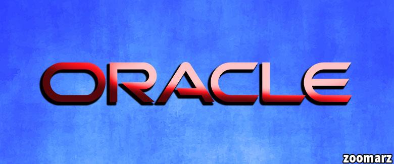 اوراکل Oracle چیست؟