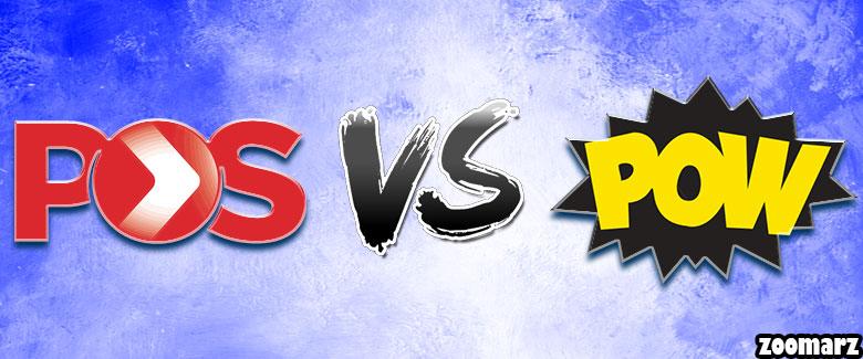 اینفوگرافیک:pos vs pow