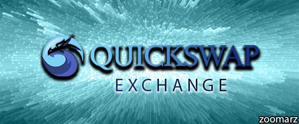 معرفی صرافی کوئیک سواپ QuickSwap