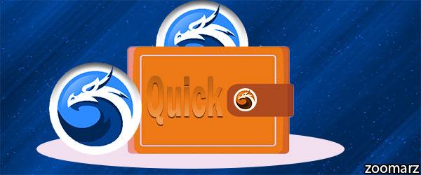 چه کیف پول هایی از ارز دیجیتال کوئیک QUICK پشتیبانی میکنند؟