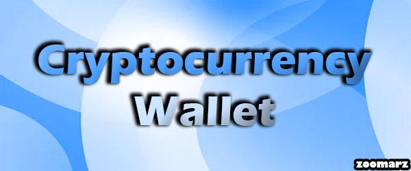 کیف پول دیجیتالی چیست؟