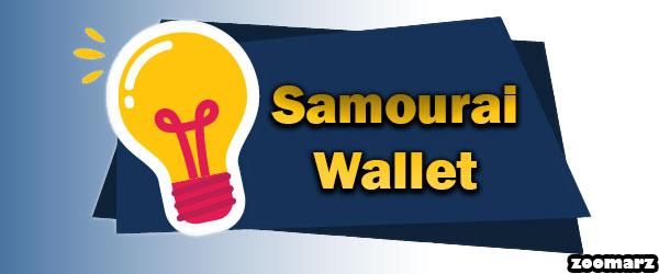 نیم نگاهی به کیف پول سامورایی samourai